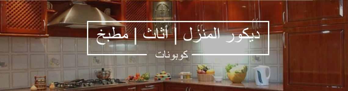 ديكور المنزل | أثاث | مطبخ