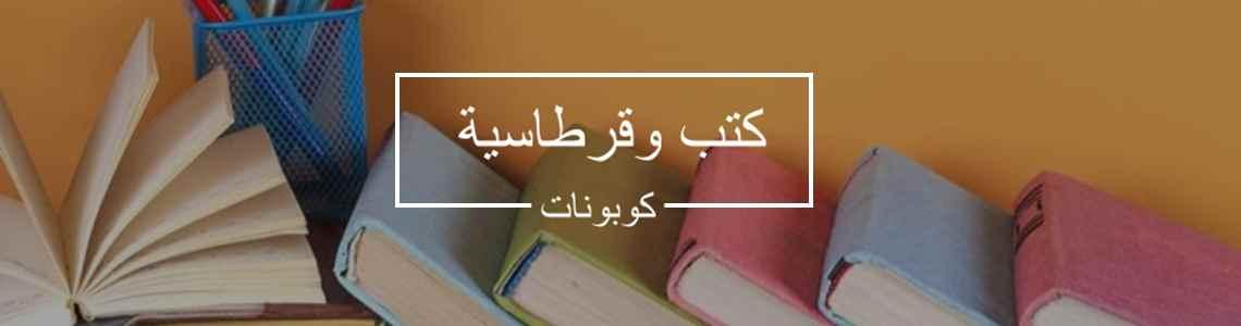 كتب   قرطاسية