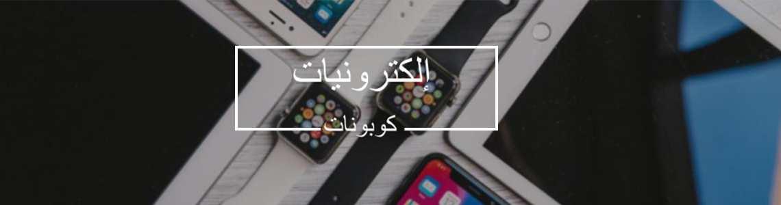 إلكترونيات